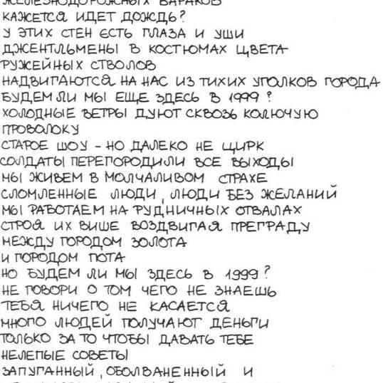 Russian Lyrics to '1999' - Kalahari Surfers